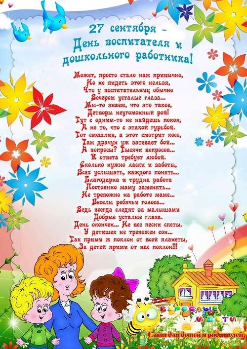 Поздравление воспитателя в детском саду